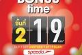 โปรโมชั่น Speedo ชิ้นที่ 2 ราคา 19 บาท และ ซื้อ 1 แถม 1 ฟรี ที่ Speedo Shop & Supersports วันนี้ ถึง 5 เมษายน 2560