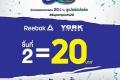โปรโมชั่น ซื้อ Reebok และ YORK ชิ้นที่สอง ราคาเพียง 20 บาท* ที่ Supersports วันนี้ ถึง 6 สิงหาคม 2560