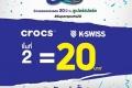 โปรโมชั่น Supersports ซื้อชิ้นที่ 2 ราคา 20 บาท สินค้าแบรนด์ Crocs และ K-SWISS และ ซื้อชิ้นที่สาม ราคา 20 บาท แบรนด์ Nike ที่ ซูเปอร์สปอร์ต วันนี้ ถึง 20 สิงหาคม 2560