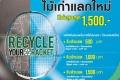 โปรโมชั่น ซูเปอร์สปอร์ต Recycle Your Racket เก่าแลกใหม่ ไม้เทนนิส/ ไม่แบดมินตันเก่า มีค่าสูงสุด 1,500 บาท* ที่ SuperSports วันนี้ ถึง 5 กุมภาพันธ์ 2560