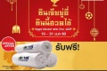 โปรโมชั่น Supersports Outlet ต้อนรับตรุษจีน รับฟรี ผ้าขนหนู Supersports เมื่อช้อปครบกำหนด วันนี้ ถึง 31 มกราคม 2560
