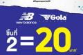 โปรโมชั่น ซื้อคู่ที่ 2 ราคา 20 บาท รองเท้า New Balance และ Gola Classics ที่ Supersports สาขาที่ร่วมรายการ วันนี้ ถึง 31 กรกฎาคม 2560
