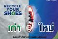 โปรโมชั่น ซูเปอร์สปอร์ต เก่าแลกใหม่ RECYCLE YOUR SHOES รองเท้ากีฬาเก่า แลกรับส่วนลด สูงสุด 1,000 บาท ที่ SuperSports วันนี้ ถึง 18 มิถุนายน 2560