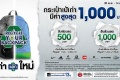 โปรโมชั่น ซูเปอร์สปอร์ต เก่าแลกใหม่ Recycle Your Backpack กระเป๋าเป้เก่า มีค่าสูงสุด 1,000 บาท* ที่ SuperSports วันนี้ ถึง 14 พฤษภาคม 2560