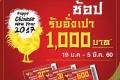 โปรโมชั่น Supersports ต้อนรับ ตรุษจีน รับฟรี อั่งเปาส่วนลดมูลค่ารวม 1,000 บาท* เมื่อช้อปสินค้าอะไรก็ได้ ที่ Supersports วันนี้ ถึง 5 มีนาคม 2560
