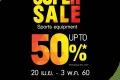 งาน Supersports SUPER SALE UP TO 50% เสื้อผ้า รองเท้า อุปกรณ์กีฬา ลดสูงสุด 50% ที่ เซ็นทรัล พระราม2 วันนี้ ถึง 3 พฤษภาคม 2560