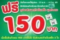 โปรโมชั่น เทสโก้ โลตัส ฟรี คูปองส่วนลด ท้ายใบเสร็จ มูลค่ารวม 150 บาท เมื่อซื้อครบ 900 บาท ที่ Tesco Lotus วันนี้ ถึง 4 มิถุนายน 2560