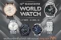 งาน BANGKOK WORLD WATCH ครั้งที่ 16 นาฬิกาชั้นนำกว่า 180 แบรนด์ ลดสูงสุด 70% ที่ เดอะมอลล์ เอ็มโพเรียม พารากอน และบลูพอร์ต วันนี้ ถึง 31 ธันวาคม 2559