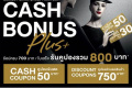 โปรโมชั่น โฮม เฟรช มาร์ท และ กูร์เมต์ มาร์เก็ต Cash Bonus Plus+ รับคูปองรวม 800 บาท เมื่อช้อปครบ 700 บาท วันนี้ ถึง 29 ตุลาคม 2560