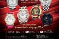 งาน THE PRECIOUS GIFTS OF LOVE นาฬิกา แบรนด์ชั้นนำ ลดสูงสุด 70% ที่ เดอะมอลล์ วันนี้ ถึง 12 มีนาคม 2560