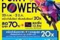 โปรโมชั่น The Mall POINT POWER ผนึกกำลังช้อป  เพิ่มพลังพ้อยท์ 20X สินค้าลดสูงสุด 70% ที่ เดอะมอลล์ วันนี้ ถึง 2 มีนาคม 2560