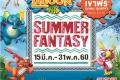 ่โปรโมชั่น The Mall Fantasia Lagoon Summer Fantasy เด็กเข้าฟรี ที่ สวนน้ำแฟนตาเซีย ลากูน ทุกสาขา วันนี้ ถึง 31 พฤษภาคม 2560
