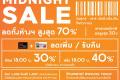 โปรโมชั่น The Mall Midnight Sale ลดทั้งห้าง สูงสุด 70% ที่ เดอะมอลล์ วันนี้ ถึง 4 เมษายน 2561