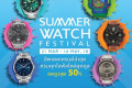 งาน SUMMER WATCH FESTIVAL นาฬิกาแบรนด์ดังลดสูงสุด 50% ที่ เดอะมอลล์ , เอ็มโพเรียม, พารากอน และบลูพอร์ต หัวหิน วันที่ 31 มี.ค ถึง 16 พ.ค. 2561