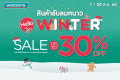 โปรโมชั่น วัตสัน Hello Winter Sale Up To 30% สินค้าราคาพิเศษ ที่ Watsons วันนี้ ถึง 20 ธันวาคม 2560