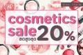 โปรโมชั่น วัตสัน Cosmetics Sale เครื่องสำอางค์ ลดสูงสุด 20% ที่ Watsons วันนี้ ถึง 4 มิถุนายน 2560