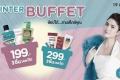 โปรโมชั่น วัตสัน Winter Buffet บุฟเฟ่ต์สินค้า 3 ชิ้น เพียง 199 หรือ 299 บาท และ สินค้าแลกซื้อ ลด 50% วันนี้ ถึง 15 พฤศจิกายน 2560