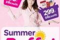 โปรโมชั่น วัตสัน Summer Buffet สินค้า 3 ชิ้น ราคา 199 บาท หรือ 299 บาท ที่ Watsons วันนี้ ถึง 17 พฤษภาคม 2560
