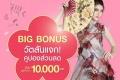 โปรโมชั่น วัตสัน BIG BONUS แจกคูปอง ส่วนลด รวมมูลค่ากว่า 10,000 บาท ที่ Watsons วันนี้ ถึง 15 กุมภาพันธ์ 2560