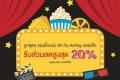 ถูกสุดๆ จองตั๋วหนัง SF กับ AirPay วอลเล็ท รับส่วนลดสูงถึง 20%