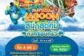 ่โปรโมชั่น The Mall Fantasia Lagoon สนุกสุดคุ้ม ทั้งครอบครัว ที่ สวนน้ำแฟนตาเซีย ลากูน เดอะมอลล์ งามวงศ์วาน, บางแค, บางกะปิ วันนี้ ถึง 31 ธันวาคม 2559