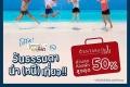 สมาชิก เซ็นทารา เดอะ วัน การ์ด จองห้องพักวันธรรมดา ลดสูงสุดถึง 50% วันนี้ ถึง 31 พฤษภาคม 2560