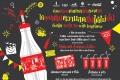 โปรโมชั่น Coca Cola Happiness Refill Bottle 2017 เซ็ตสุดคุ้ม ตั๋วหนัง พร้อมน้ำอัดลม ที่ เมเจอร์ ซีนีเพล็กซ์ วันนี้ ถึง 31 มีนาคม 2560