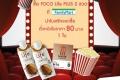โปรโมชั่น ดูหนัง 80 บาท กับ น้ำมะพร้าว FOCO Life PLUS ที่ โรงภาพยนตร์ในเครือ เมเจอร์ วันนี้ ถึง 31 กรกฎาคม 2560