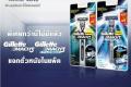 โปรโมชั่น ยิลเลตต์ แจกฟรี บัตรชมภาพยนตร์ 1 ที่นั่ง เมื่อซื้อ Gillette Mach3/Mach3 Turbo วันนี้ ถึง 15 กุมภาพันธ์ 2561