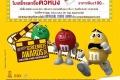 โปรโมชั่น ใบเสร็จ ที่ซื้อ ช็อคโกแลต M&M แลกซื้อ ตั๋วหนัง 100 บาท ที่ โรงภาพยนตร์ในเครือ เมเจอร์ ซีนีเพล็กซ์ วันที่ 1 ถึง 31 สิงหาคม 2560