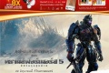 ถ่าน Energizer ดูฟรี Transformers: The Last Knight เมื่อทำตามกำหนด ที่ โรงภาพยนตร์ในเครือเมเจอร์ วันที่ 22 มิถุนายน ถึง 31 สิงหาคม 2560 (ตลอดโปรแกรมเข้าฉาย)