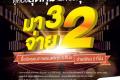 โปรโมชั่น เมเจอร์ ซีนีเพล็กซ์ ดูหนังสุดคุ้ม มา 3 จ่าย 2 ที่ โรงภาพยนตร์ในเครือ เมเจอร์ วันนี้ ถึง 31 ตุลาคม 256