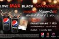 โปรโมชั่น เป๊ปซี่ ให้คุณ ดูหนังฟรี Love MAX Black Valentine เมื่อซื้อ เป๊ปซี่ แมกซ์  2 แก้ว รับฟรี บัตรชมภาพยนตร์ 1 ที่นั่ง ที่ เมเจอร์ ซีนีเพล็กซ์ วันที่ 9 ถึง 19 กุมภาพันธ์ 2560