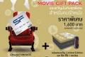 โปรโมชั่น SF Coke Gift Pack 2017 แพ็กเกจ สำหรับคนรักหนัง ที่ โรงภาพยนตร์ในเครือ เอส เอฟ วันนี้