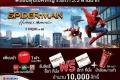 โปรโมชั่น เอส เอฟ ร่วมกับ โค้ก ดูฟรี ดื่มฟรี Spider-Man :Homecoming 10,000 สิทธิ์ ที่ โรงภาพยนตร์ในเครือ SF วันที่ 6 ถึง 31 กรกฎาคม 2560