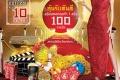 โปรโมชั่น เอส เอฟ และ โค้ก ฉลองตรุษจีน รับอั่งเปา ลุ้นโชคมากมาย ที่ โรงภาพยนตร์ในเครือ SF วันนี้ ถึง 5 กุมภาพันธ์ 2560