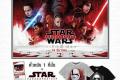 โปรโมชั่น ซื้อบัตรชมภาพยนตร์ ล่วงหน้า เรื่อง Star Wars: The Last Jedi พร้อมเสื้อ ราคาพิเศษ ที่ โรงภาพยนตร์ในเครือเอส เอฟ วันนี้ ถึง 13 ธันวาคม 2560