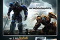 โปรโมชั่น รับฟรี สมุดโน๊ต มูลค่า 189 บาท เมื่อซื้อบัตรชมภาพยนตร์เรื่อง Transformers : The Last Knight ที่โรงภาพยนตร์ในเครือ เอส เอฟ ทุก 2 ที่นั่ง วันที่ 22 ถึง 25 มิถุนายน 2560