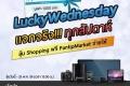 กิจกรรม Pantipmarket Lucky Wednesday แจกทุกสัปดาห์ ครั้งที่ 8 วันนี้ ถึง 25 พฤษภาคม 2559