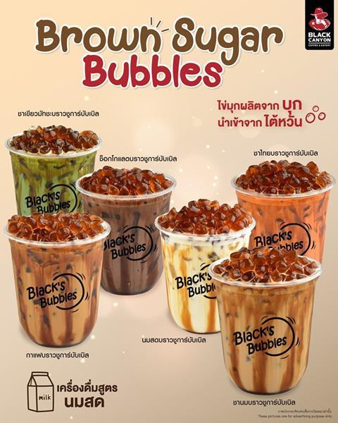 โปรโมชั่น แบล็คแคนยอน Brown Sugar Bubbles