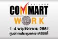งาน Commart Work 2018 คอมมาร์ต เวิร์ค มหกรรมสินค้า ไอซีที ใหญ่ที่สุด ณ ศูนย์ประชุมฯ สิริกิติ์ วันที่ 1 ถึง 4 พฤศจิกายน 2561