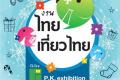 งาน ไทยเที่ยวไทย ครั้งที่ 46 ณ ศูนย์ฯ ประชุมสิริกิติ์ วันที่ 1 ถึง 4 มีนาคม 2561