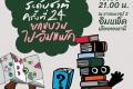งาน มหกรรม หนังสือ ระดับชาติ ครั้งที่ 24 ณ อิมแพ็ค เมืองทองธานี วันที่ 2 ถึง 13 ตุลาคม 2562