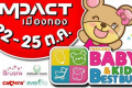 งาน Thailand BBB Baby & Kids Best Buy ครั้งที่ 38 งาน ช็อปเพื่อลูก ณ อิมแพ็ค เมืองทองธานี วันที่ 22 ถึง 25 ตุลาคม 2563