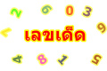 หวย รวมเลขเด็ด เลขดัง หวยดัง ประจำ งวดนี้ 30 ธันวาคม 2563