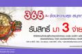 สิทธิพิเศษ บัตรเครดิต อิออน บุฟเฟ่ต์ มา 3 จ่าย 2 ที่ร้าน HOT POT BUFFET และ DAIDOMON วันนี้ ถึง 28 กุมภาพันธ์ 2562
