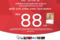 บัตร Unionpay ยูเนี่ยนเพย์ ทุกประเภท ซื้อ บัตรชมภาพยนตร์ 88 บาท ทุกเรื่อง ทุกรอบ ที่ โรงภาพยนตร์ เมเจอร์ วันนี้ ถึง 29 กุมภาพันธ์ 2563