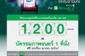 สิทธิพิเศษ บัตรเครดิต กสิกรไทย ใช้ 1,200 คะแนน แลกรับ ฟรี บัตรชมภาพยนตร์ ที่ โรงภาพยนตร์ SF วันนี้ ถึง 30 มิถุนายน 2562