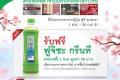 สิทธิพิเศษ บัตรเครดิต กสิกรไทย รับฟรี ฟูจิฉะ กรีนที พร้อมรับ เครดิตเงินคืน 10% ที่ร้านอาหารญี่ปุ่น ฟูจิ วันนี้ ถึง 31 กันยายน 2561