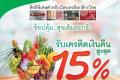 สิทธิพิเศษ บัตรเครดิต กสิกรไทย รับเครดิตเงินคืน สูงสุด 15% ที่ ซูเปอร์มาร์เก็ต และไฮเปอดร์มาร์เก็ต ที่ร่วมรายการ วันนี้ ถึง 31 ตุลาคม 2561